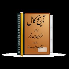 ibn-asir