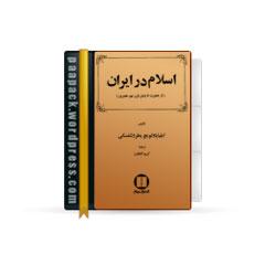 Islam-in-Iran